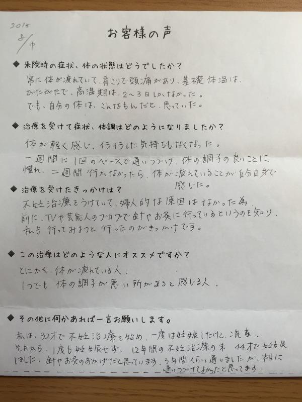 声のお手紙